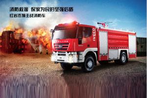 红岩消防车